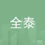 东莞市全泰纸品有限公司