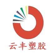 惠州市云丰塑胶有限公司
