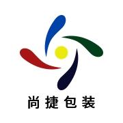 东莞市尚捷包装制品有限公司
