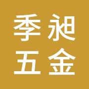 惠州春昶五金塑料有限公司