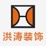 东莞市洪涛装饰工程有限公司