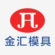 惠州市金汇精密模具有限公司