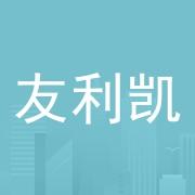東莞友利凱塑膠電子有限公司