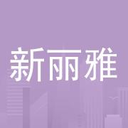 深圳市新丽雅塑胶文具有限公司
