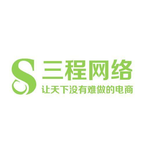 东莞市三程网络有限公司