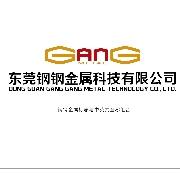 东莞钢钢金属科技有限公司