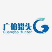 东莞市广伯人力资源管理咨询有限公司