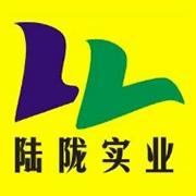 东莞市陆陇实业有限公司
