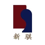 深圳市新骐企业发展有限公司