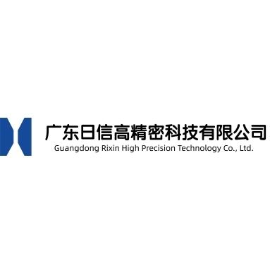 广东日信高精密科技有限公司