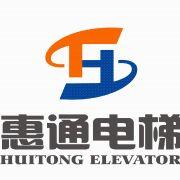 广东惠通电梯有限公司