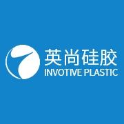 东莞市英尚硅胶制品有限公司