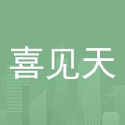 东莞市喜见天能源技术有限公司