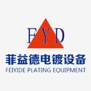 东莞市菲益德自动化设备有限公司