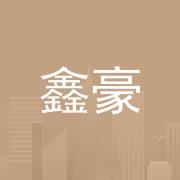 博罗县石湾镇鑫豪五金制品厂