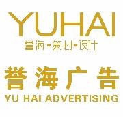 东莞市誉海广告设计有限公司