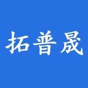 深圳市拓普晟双色模具有限公司