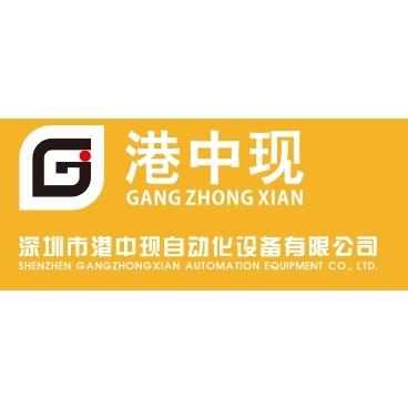 深圳市港中现自动化设备有限公司