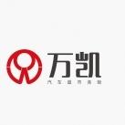 广东万凯汽车贸易有限公司