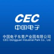 中國電子東莞產業園有限公司