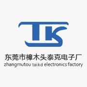 东莞市樟木头泰克电子厂
