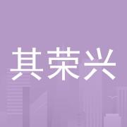 深圳市其荣兴科技有限公司