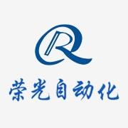东莞市荣光自动化设备有限公司