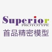 深圳市首品精密模型有限公司