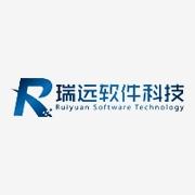 东莞瑞远软件科技有限公司