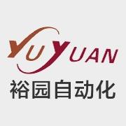 东莞市裕园自动化科技有限公司