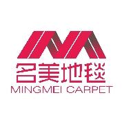 东莞市名美地毯制造有限公司
