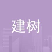 东莞市建树塑胶实业有限公司