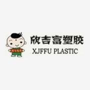 東莞市欣吉富塑膠制品有限公司