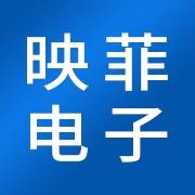 东莞市映菲电子有限公司