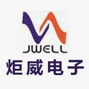 惠州炬威电子有限公司