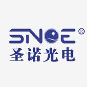 深圳市圣诺光电科技有限公司