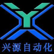 惠州市兴源自动化设备有限公司