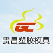 东莞市贵昌塑胶模具有限公司