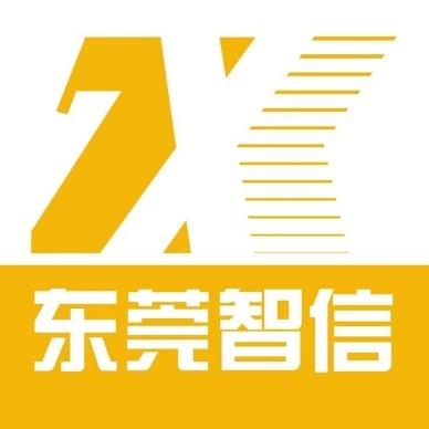 东莞智信五金制品有限公司