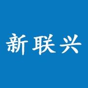深圳市新联兴精密压铸有限公司