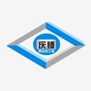 庆臻钢结构工程有限公司