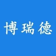 東莞博瑞德運動用品開發設計有限公司