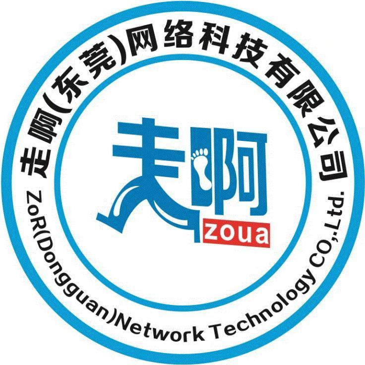 东莞走啊网络科技有限公司