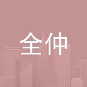 东莞市全仲电子科技有限公司