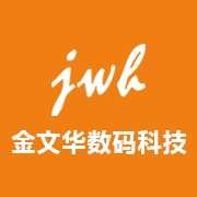 东莞市金文华数码科技有限公司