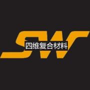 东莞市四维复合材料制品有限公司
