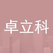 深圳市卓立科科技有限公司