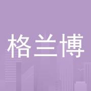 湖南格蘭博智能科技有限責任公司