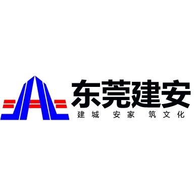 东莞市建安集团有限公司