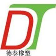 东莞市德泰橡塑制品有限公司